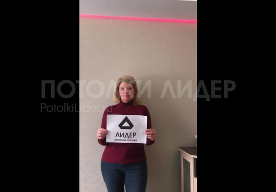 Видео отзыв на натяжные потолки в квартире у Ольги Михайловны